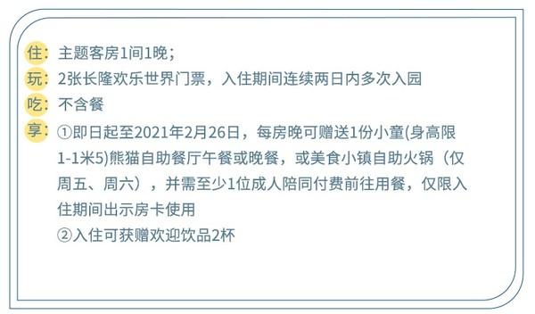 广州长隆熊猫酒店 帅帅房1晚(含2张长隆欢乐世界2日票)