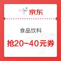 京东 食品饮料 59-20元优惠券