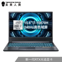 Terrans Force 未来人类 X511 15.6英寸笔记本电脑(i7-10870H、16GB、1TB、RTX3060、240Hz)
