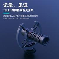 TELESIN泰迅 手机麦克风 话筒单反微单相机vlog指向性定向电容电脑直播收音麦 录音配音降噪收声器设备全套