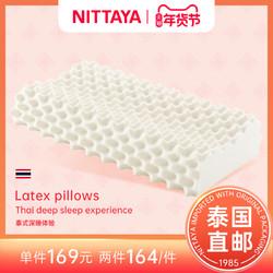 NITTAYA泰国乳胶枕原装进口皇家护颈按摩枕天然橡胶枕芯枕头单人 *5件