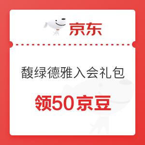 移动专享 : 京东 馥绿德雅 入会礼包