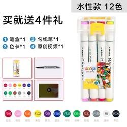 M&G 晨光 APMV0901 马克笔套装 12色 送4件礼