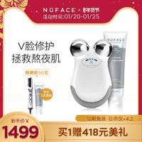 明星同款NUFACE mini提拉紧致瘦脸童颜机嫩肤家用脸部美容仪