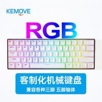 KEMOVE DK61pro 蓝牙机械键盘RGB 61键有线/蓝牙无线双模MAC平板热插拔游戏键盘 白色青轴