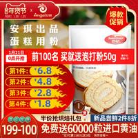 百钻低筋面粉烘焙家用宝宝辅食材料小麦粉披萨戚风蛋糕粉原料500g