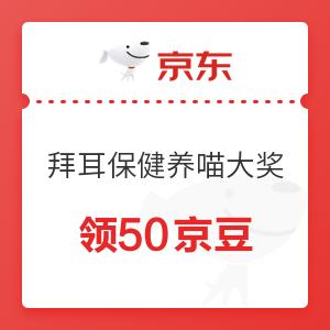 移动专享 : 京东 拜耳保健品自营旗舰店 养喵赢大奖