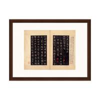 古典中式 名人字画王羲之《圣教序》装饰画挂画 51.7×69cm