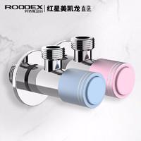 RODDEX 红星美凯龙直选 全铜按键角阀2个(冷+热)