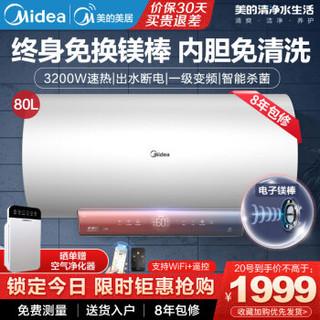 美的家用电热水器洗澡60/80升电子镁棒储水式即热式3200W双管速热安全节能省电智能家电GF3系列 80升