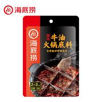 海底捞 醇香牛油 火锅底料 150g*3