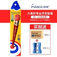 MARCO 马可 4218E 六角杆铅笔 12支 送橡皮擦+卷笔刀 2B/HB