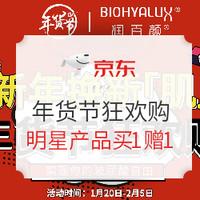 促销活动:京东 润百颜年货节狂欢购