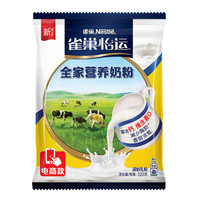 有券的上:雀巢 全家营养甜奶粉 320g *3件