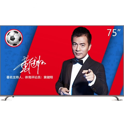 SKYWORTH 创维 75A7 液晶电视 75英寸