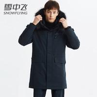 考拉海购黑卡会员:SNOW FLYING 雪中飞 X90141487F 男士羽绒服