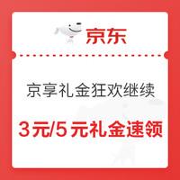 京享礼金狂欢继续  3元/5元礼金速领