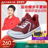 足力健老人鞋张凯丽鞋子女2020新款中年妈妈鞋软底运动旅游健步鞋