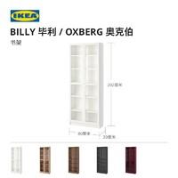 IKEA宜家BILLY毕利OXBERG奥克伯落地书架置物柜书柜带门现代简约