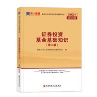 《证券投资基金基础知识》 (第2版)