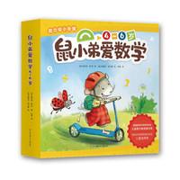 《鼠小弟爱数学4-6岁》(平装全10册)