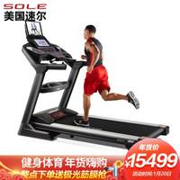 速爾soleF80L跑步機家用豪華靜音可折疊減震多功能電動商用跑步機 健身器材商用