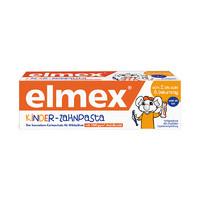 elmex 原装进口婴幼儿专用防蛀护齿牙膏 2-6岁可吞咽儿童牙膏 50ml