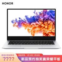 荣耀MagicBook 14 14英寸全面屏轻薄笔记本电脑(i5 1135G7 16GB 512GB 多屏协同)冰河银