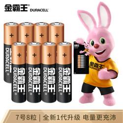 Duracell 金霸王 7号电池 8粒装 *2件