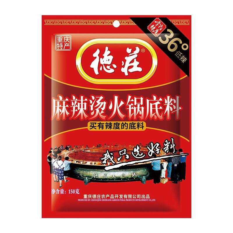 京东PLUS会员 : 德庄 麻辣烫牛油火锅底料 150g *9件