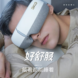 SKG 眼部按摩仪智能蓝牙音乐眼部按摩器 E3雅典白