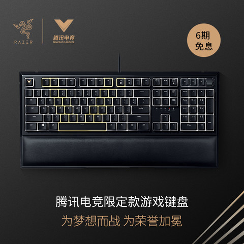 RAZER 雷蛇 雨林狼蛛V2 轻机械轴 游戏键盘 腾讯电竞限定款