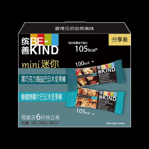 BEKIND缤善坚果棒mini20g*24条健身代餐能量棒混合坚果网红零食F9