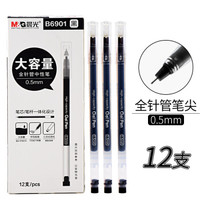 必买年货 : M&G 晨光 6901 大容量中性笔 0.5mm 12支