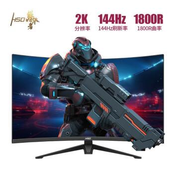 HSO G32QCH 31.5英寸液晶显示器(2K、144Hz、1800R)