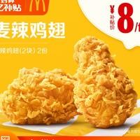 聚划算百亿补贴: 麦当劳 麦辣鸡翅(2块) 2次券
