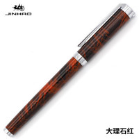 JINHAO 金豪 155 钢笔 0.5mm 大理石红