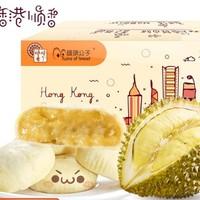 中食顺香 榴莲饼 40g*6枚 *3件
