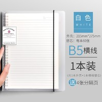 科星 B5活页笔记本 60张 白色 送分隔页4张+横线替芯1本