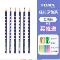 LYRA 艺雅 1760100 洞洞铅笔小学生HB 6支装