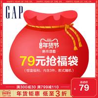 Gap婴童装福袋含3件商品 福袋内商品不可退换每个ID限购1件