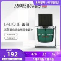 美国直邮lalique莱俪墨恋运动版男士淡香水EDT 100ml水生木质调丽 *2件