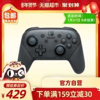 Nintendo 任天堂 国行 Switch pro 游戏手柄