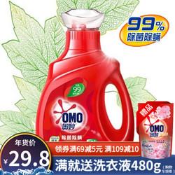 奥妙OMO 除菌除螨 洗衣液 1kg 源自天然酵素 持久留香 (新老包装随机发货) *4件
