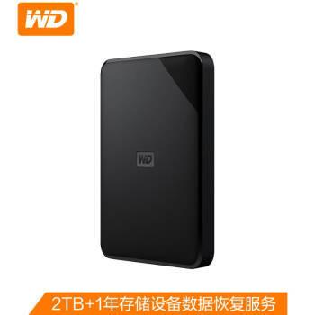 WD 西部数据 新元素系列 Elements SE 2.5英寸 USB3.0 移动硬盘 2TB
