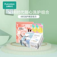 天猫U先:Purcotton 全棉时代 便携洗护礼包 4件套