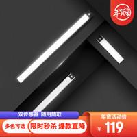 Yeelight人体感应橱柜灯 充电led无线免布线厨房衣柜灯条磁吸夜灯 60cm橱柜感应灯-银色