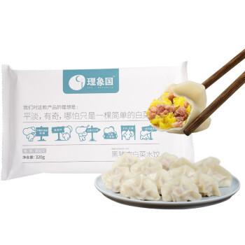 理象国 黑猪肉白菜水饺 320g 16只 早餐速食 饺子 锅贴 蒸饺煎饺 冷冻生鲜