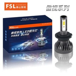 FSL 佛山照明 傲视系列 LED灯泡 白光一对装 H7  27W 6000K *2件