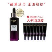 考拉海购黑卡会员:L'Oréal Paris 欧莱雅 黑精华面部精华液肌底液50ml+7.5ml*7